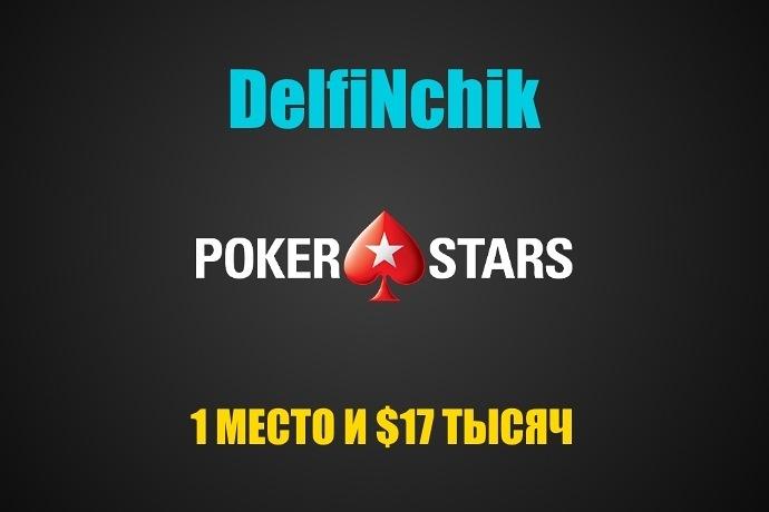 """Сергей """"DelfiNchik"""" выиграл $17К в Sunday Marathon на PokerStars"""