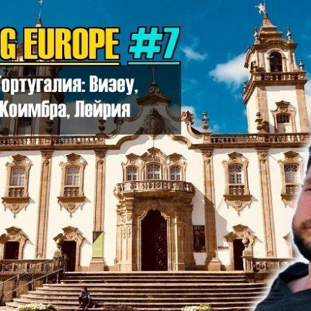 Vlog Europe #7 — Португалия!