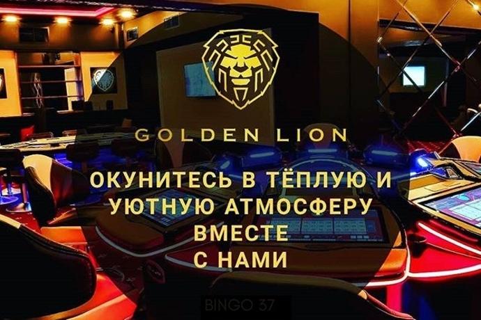 Покерный клуб Golden Lion в Алматы. Фотоотчет