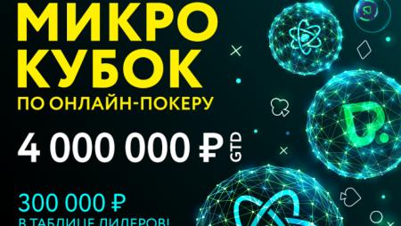 MicroCOOP на Pokerdom с гарантией 4,000,000 руб
