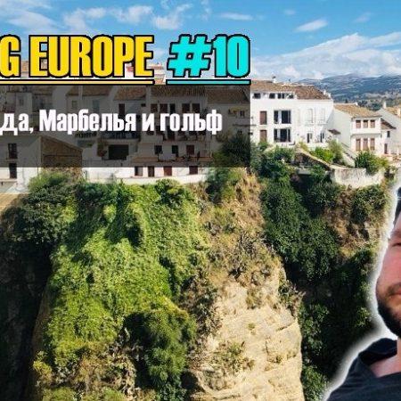 Vlog Europe #10 — Ронда, Марбелья и гольф