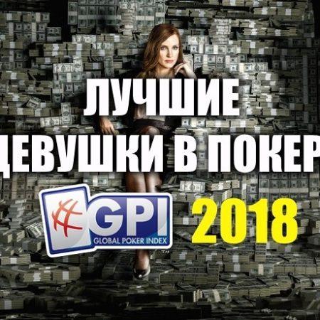 Топ-10 девушек в покере 2018