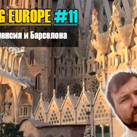 Vlog Europe #11 — Валенсия и Барселона