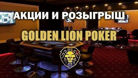 Бонусы и розыгрыш в Golden Lion Poker