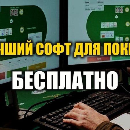 Пять бесплатных программ для покера