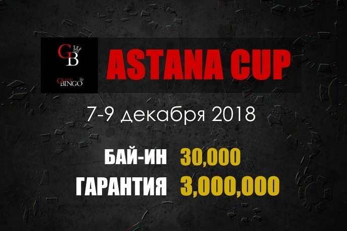 Astana Cup: 7-9 декабря, гарантия 3,000,000 тенге