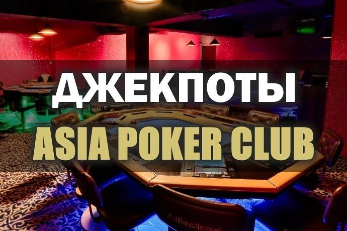 """В Покер клубе """"Asia"""" сорваны Джекпоты 297К и 134К тенге"""