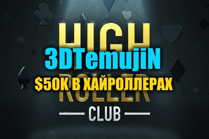 """3DTemujiN"" выиграл $50К в турнирах Хайроллеров на PokerStars"