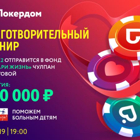 Pokerdom проведет благотворительный турнир