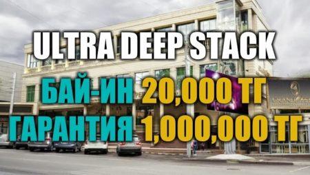 Ultra Deep Stack с гарантией 1 млн в Grand Bingo 22 декабря