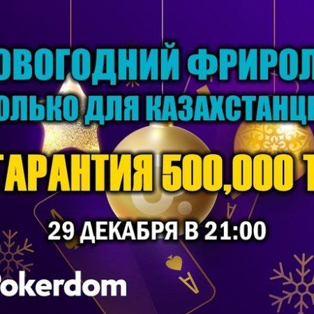 Фриролл New Year's Tournament KZ с гарантией 500,000 тг