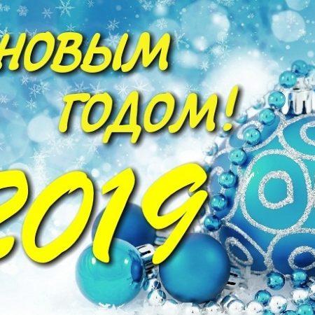 С Новым годом 2019, форумчане APoker.kz!