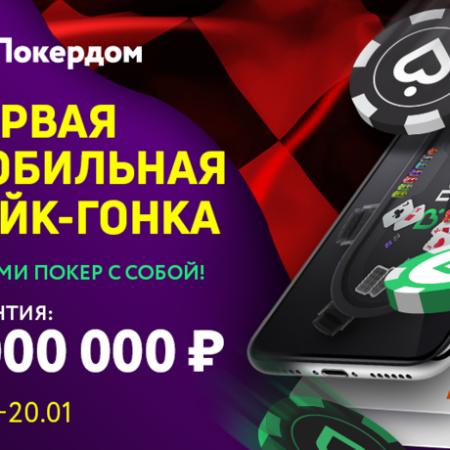 Мобильная рейк-гонка на Покердоме