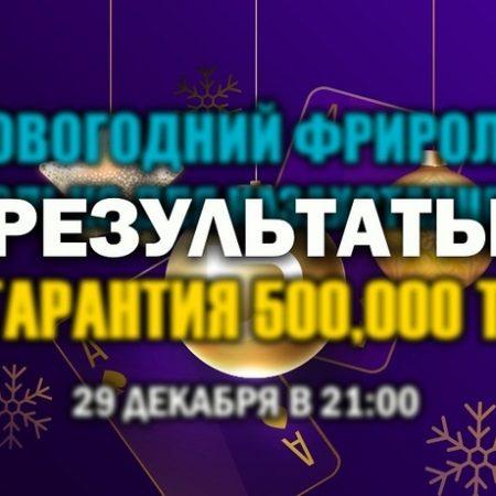 Результаты New Year's Tournament KZс гарантией 500,000 тг