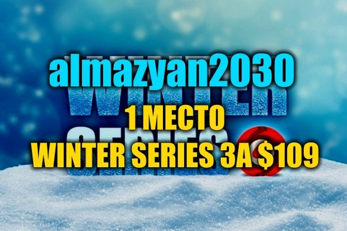 """almazyan2030"" выиграл турнир Winter Series ($25К)"