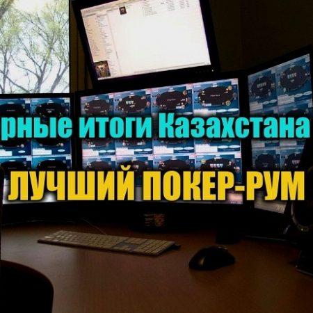 Лучший онлайн покер-рум для Казахстана 2018. Выбираем!