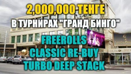 За 4 дня в Grand Bingo разыграют 2,000,000 тенге