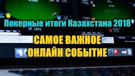Самое важное онлайн покерное событие для Казахстана 2018. Выбираем!