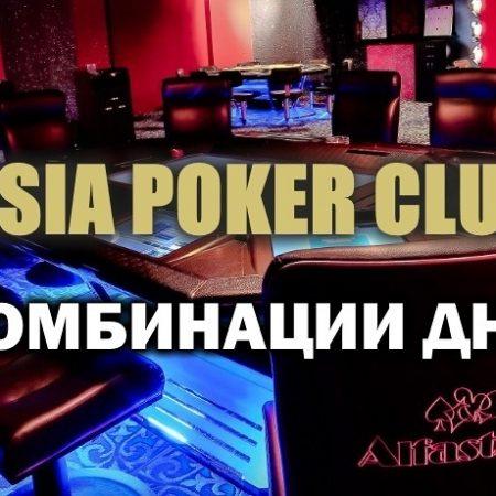 """Новые акции вПокерном клубе """"Asia"""""""