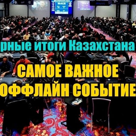 Самое важное оффлайн покерное событие для Казахстана 2018. Выбираем!