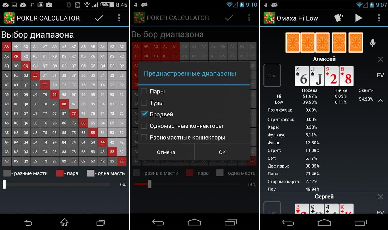 Калькулятор в покере онлайн православным можно играть в карты в