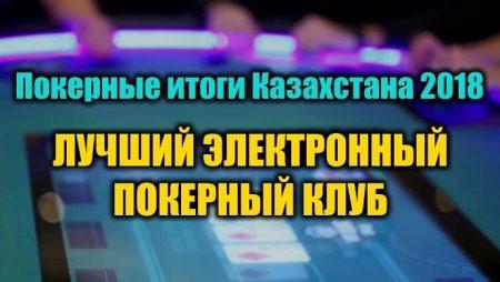 Лучший электронный покерный клуб Казахстана 2018. Выбираем!