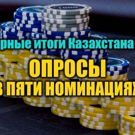 Покерные итоги Казахстана 2018. Выбираем до 7 февраля!