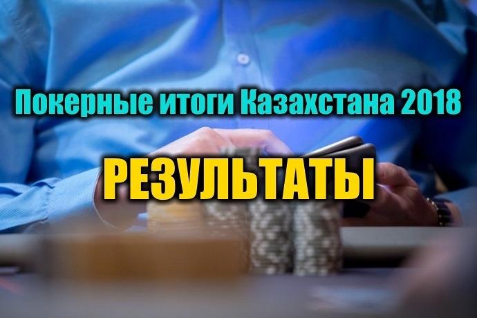 Покерные итоги Казахстана 2018. Результаты