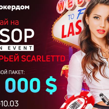 Пакет на юбилейный WSOP от Покердома!