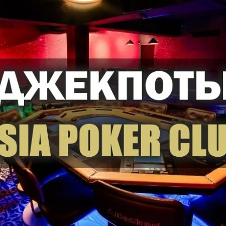 """Восемь Джекпотов за неделю в Покер клубе """"Asia"""""""