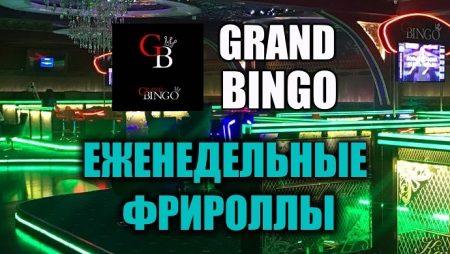 """Фрироллы в Покерном клубе """"Гранд Бинго"""""""