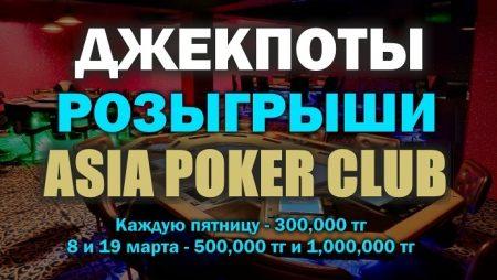 """Джекпоты и Розыгрыши в Покер клубе """"Asia"""""""