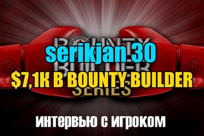 """serikjan 30"" занял 2 место в Bounty Builder $16,50 ($7,1К)"