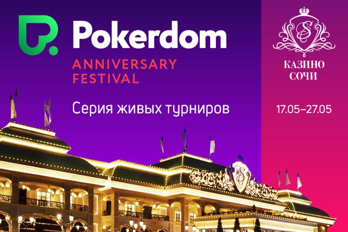 Pokerdom Anniversary Festival в Сочи: 17-27 мая, гарантия 60 млн. рублей