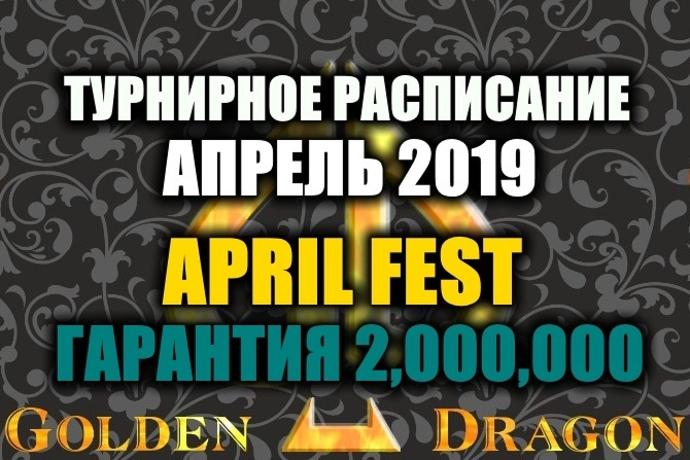 """Турнирное расписание Покер клуба """"Golden Dragon"""": апрель 2019"""
