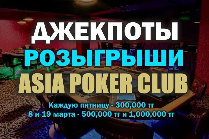 """Джекпоты в Покер клубе """"Asia"""": март'19-3"""