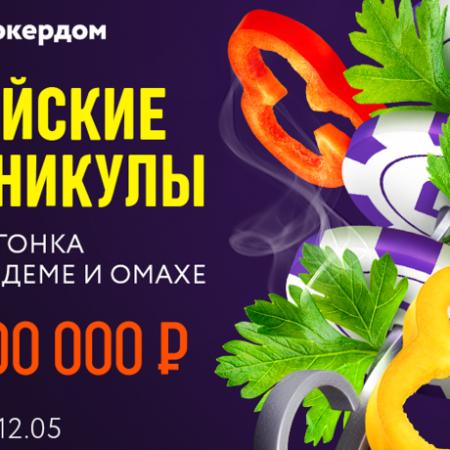 1,000,000 рублей и горящие путевки в Сочи для кэш-игроков!
