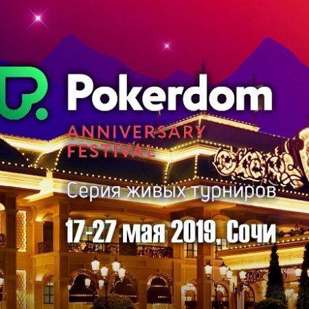 Главное о Pokerdom Anniversary Festival в Сочи