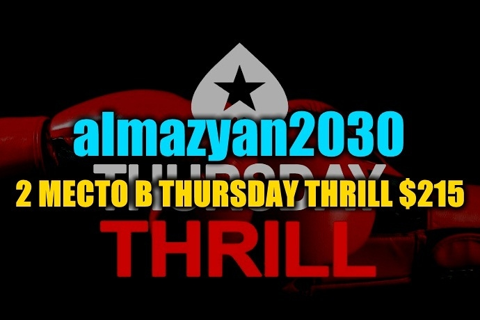 """Almazyan2030"" занял 2 место в $215 Thursday Thrill ($7,5К)"