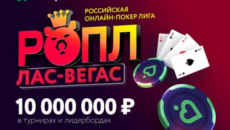 РОПЛ на Покердоме посвященный WSOP