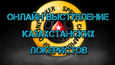 Онлайн выступление казахстанских покеристов #116. SCOOP-2019
