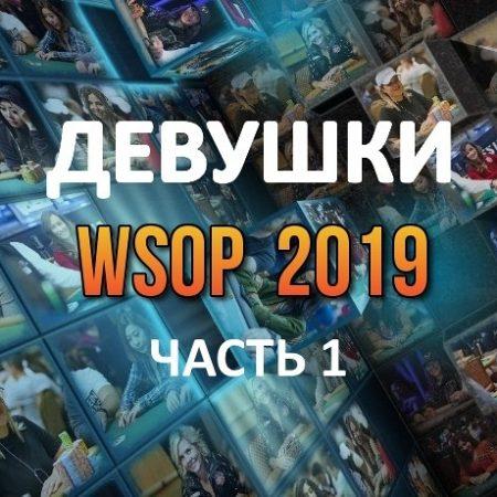 Девушки в покере: WSOP 2019 (#1)