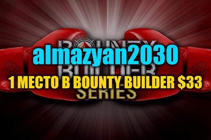 """""""almazyan2030"""" выиграл Bounty Builder $33 ($8K)"""