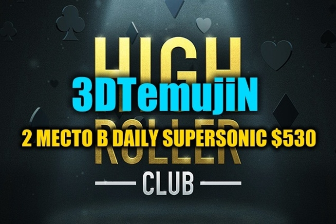 """3DTemujiN"" занял 2 место в $530 Daily Supersonic ($11К)"