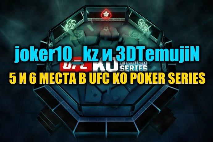 """""""joker10_kz"""" и """"3DTemujiN"""" сыграли за финалкой Хайроллера UFC KO Poker Series"""