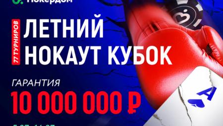 Летний Нокаут Кубок на Покердоме